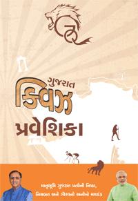 http://www.gujaratquiz.in/GQ-Praveshika-2017.pdf